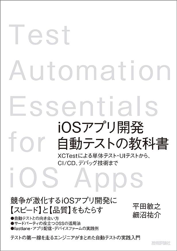 ブラインドジョージスティーブンソン盆地iOSアプリ開発自動テストの教科書 ?XCTestによる単体テスト?UIテストから,CI/CD,デバッグ技術まで
