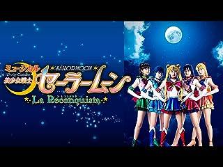 ミュージカル「美少女戦士セーラームーン」-La Reconquista-(dアニメストア)