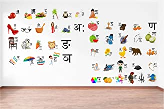 Rawpockets 'Hindi Alphabets' Wall Sticker (PVC Vinyl, 1 cm x 70 cm x 160 cm), Multicolour