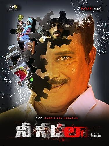 Nee Needala (2021) Telugu 1080p WEB-HD AVC AAC ESub-BWT Exclusive