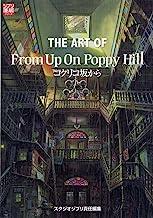 The Art of From Up On Poppy Hill (KOKURIKO zakakara) Artbook (MOOK) Hayao Miyazaki / Studio Ghibli The Art Series [Japanes...