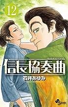 表紙: 信長協奏曲(12) (ゲッサン少年サンデーコミックス) | 石井あゆみ