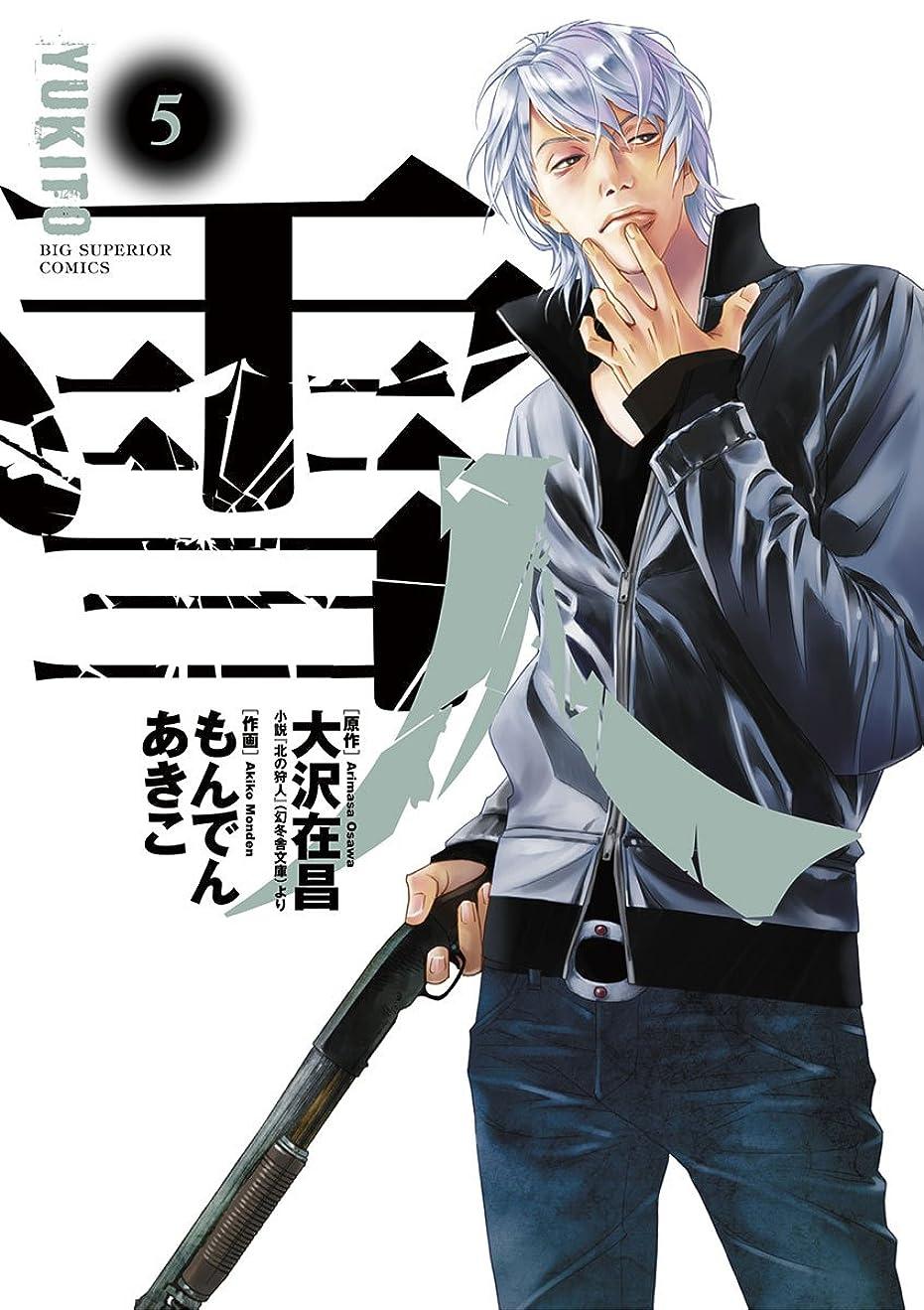 ランドリー動物園実業家雪人 YUKITO(5) (ビッグコミックス)