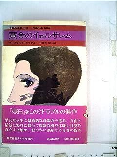 黄金のイェルサレム (1974年) (今日の海外小説)