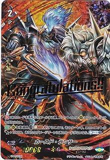 カードファイト!! ヴァンガード カースド・ランサー V-PR/0199 Congratulations!! WINNERカード