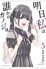 明日、私は誰かのカノジョ(5) (サイコミ×裏少年サンデーコミックス) Kindle版