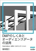 表紙: DMPのしくみとオーディエンスデータの活用(MarkeZine Digital First)CookieSync・名寄せ・セグメンテーション | 福田 晃仁