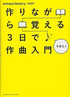 日本市場で強力 作りながら学ぶ3日間の作曲入門