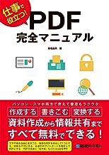 表紙: 仕事で役立つ! PDF完全マニュアル | 桑名由美