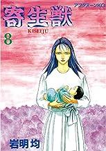 寄生獣(8) (アフタヌーンコミックス)