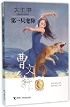 Dawang Tome: The First Magic Bag (Chinese Edition)
