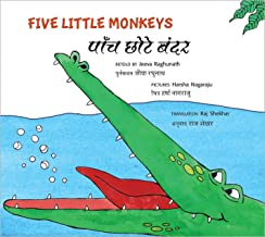 Five Little Monkeys/Paanch Chhote Bandar (Bilingual: English/Hindi) (Hindi)