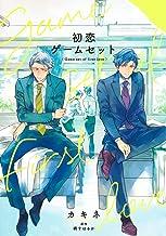 初恋ゲームセット (集英社ガールズコミックス)