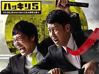 ハッキリ5〜そんなに好かれていない5人が世界を救う〜