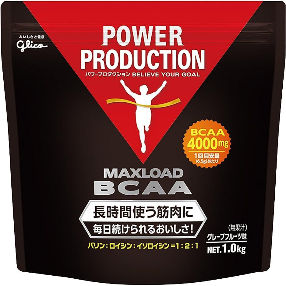 軽減対実際にグリコ パワープロダクション マックスロード BCAA4000mg アミノ酸 グレープフルーツ風味 1kg【使用目安 約153回分】