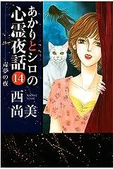 あかりとシロの心霊夜話 14巻 Kindle版