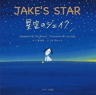 ミニ版CD付 星空のジェイク ∼JAKE'S STAR∼