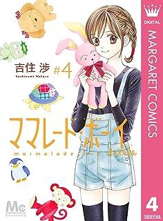 ママレード・ボーイ little 4 (マーガレットコミックスDIGITAL)