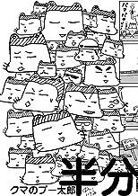 クマのプー太郎 半分 (IKKI COMIX)