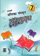 Skt_Vyakaran Manika-SM-07-130-16: Educational Book