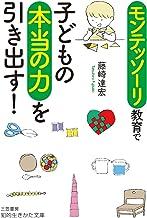 表紙: モンテッソーリ教育で子どもの本当の力を引き出す! (知的生きかた文庫) | 藤崎 達宏