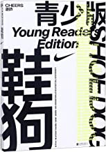 Shoe Dog: A Memoir by the Creator of Nike (Chinese Edition)
