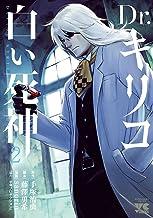 表紙: Dr.キリコ~白い死神~ 2 (ヤングチャンピオン・コミックス)   sanorin