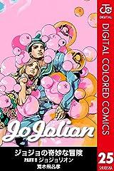 ジョジョの奇妙な冒険 第8部 カラー版 25 (ジャンプコミックスDIGITAL) Kindle版