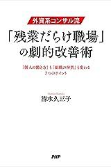 外資系コンサル流・「残業だらけ職場」の劇的改善術 「個人の働き方」も「組織の体質」も変わる7つのポイント Kindle版