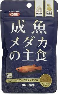 【Amazon.co.jp限定】 コメット 成魚メダカの主食 成魚用メダカのえさ 極小顆粒フード 40グラム (x 2)