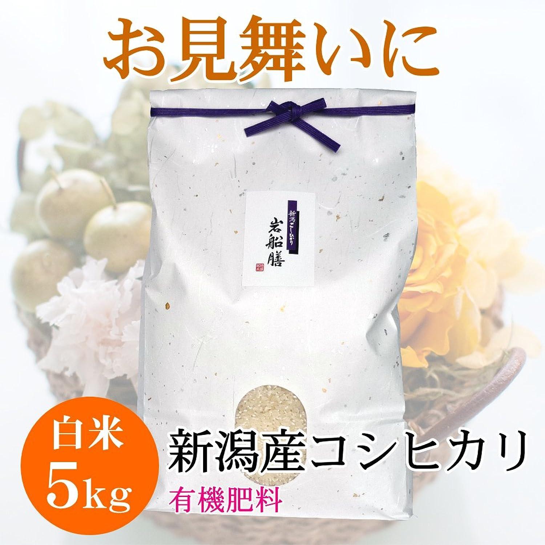 【お見舞い】新潟県産コシヒカリ 5キロ(有機肥料)(御見舞)