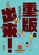 表紙: 重版出来!(8) (ビッグコミックス)   松田奈緒子