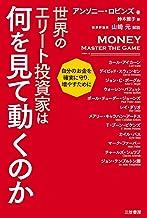 表紙: 世界のエリート投資家は何を見て動くのか | 鈴木 雅子