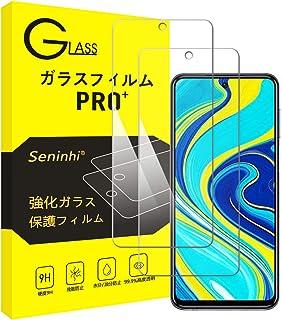 【2枚セット】に適合する Xiaomi Redmi Note 9S/Note 9 Pro/POCO X3 NFC 用の ガラスフィルム 保護フィルム redmi note 9s フィルム redmi note9 pro 強化ガラス 液晶保護フィ...