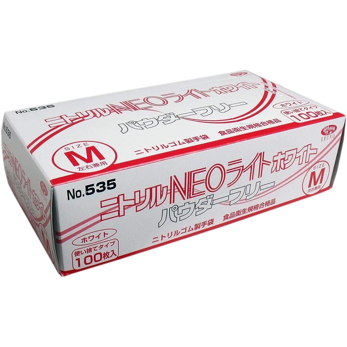 冷ややかな延ばす細いニトリル手袋 NEOライト パウダーフリー ホワイト Mサイズ 100枚入×10個セット