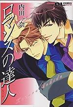 ロマンスの達人 (アクションコミックスBoys Loveシリーズ)