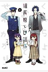 組長娘と世話係 6 (コミックELMO) Kindle版