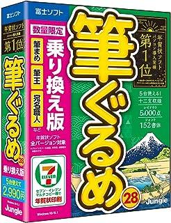 【最新版】筆ぐるめ 28 乗り換え版