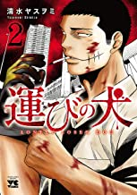表紙: 運びの犬 2 (ヤングチャンピオン・コミックス) | 清水ヤスヲミ