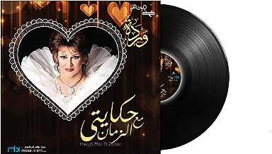 HIKAYTI MOO EL ZAMAN - WARDA AL JAZAIRIA - Arabic Vinyl...