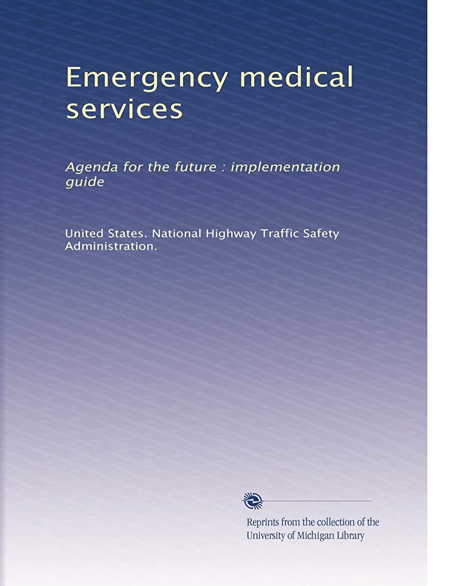辛いコイン返済Emergency medical services (Vol.2)