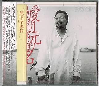 1999 CD Format By Chan,Ming Zheng