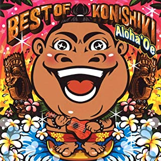 BEST OF KONISHIKI 〜Aloha 'Oe〜