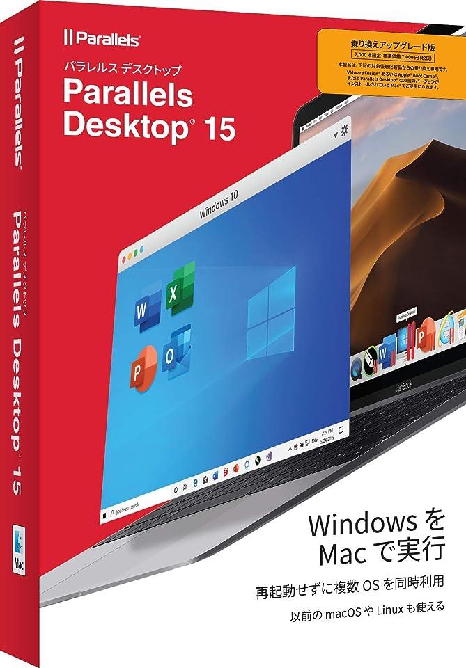 支払う廃棄する通行料金Parallels Desktop 15 乗換版/仮想化/WindowsをMacで実行/仮想環境