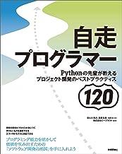 表紙: 自走プログラマー ~Pythonの先輩が教えるプロジェクト開発のベストプラクティス120 | 清水川 貴之