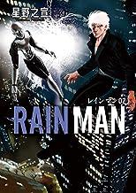 表紙: レインマン(2) (ビッグコミックススペシャル) | 星野之宣