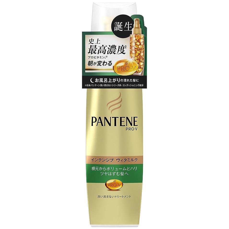 非行スイッチ明らかにするパンテーン 洗い流さないトリートメント インテンシブヴィタミルク ボリュームのない髪用 100ml
