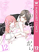 表紙: たっぷりのキスからはじめて 12 (マーガレットコミックスDIGITAL)   梨花チマキ