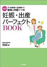 表紙: 新装版 産婦人科医ママの妊娠・出産パーフェクトBOOK | 宋美玄