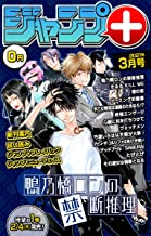 ジャンプ+デジタル雑誌版 2021年3月号 (ジャンプコミックスDIGITAL)